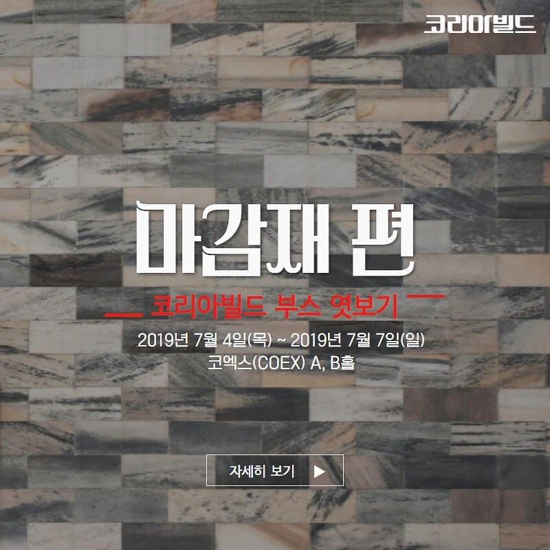 KOREA BUILD (26 Feb to 01 Mar 2020),Seoul,