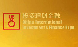 China Investment and Finance Expo ilikevents