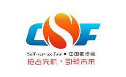 China International Vending Machine & Self-service Facilities Fair  ilikevents