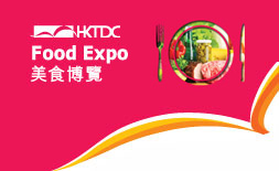 HKTDC Food Expo ilikevents