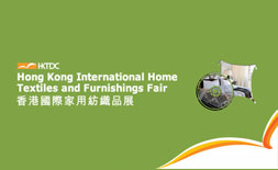 Hong Kong Home Textiles and Furnishings Fair ilikevents