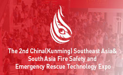 Kunming Safety and Emergency Rescue Technology Expo logo ilikevents