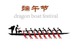 Dragon Boat Festival (Duanwu Festival)