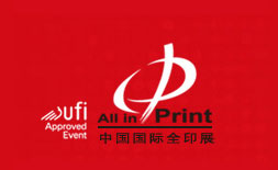 All in Print China ilikevents
