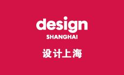 نمایشگاه طراحی شانگهای چین (design 2018)