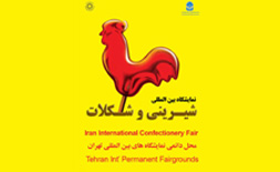 Tehran Cookies and Chocolate Exhibition ilikevents