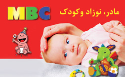 Mother, Baby & Child Exhibition (MBC) ilikevents