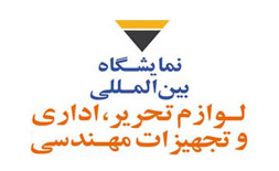 Tehran Stationery and Engineering Equipment Exhibition ilikevents